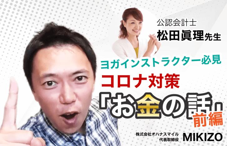 MIKIZOがプロに聞く!新型コロナでヨガイントラがもらえる助成金の話【前編】