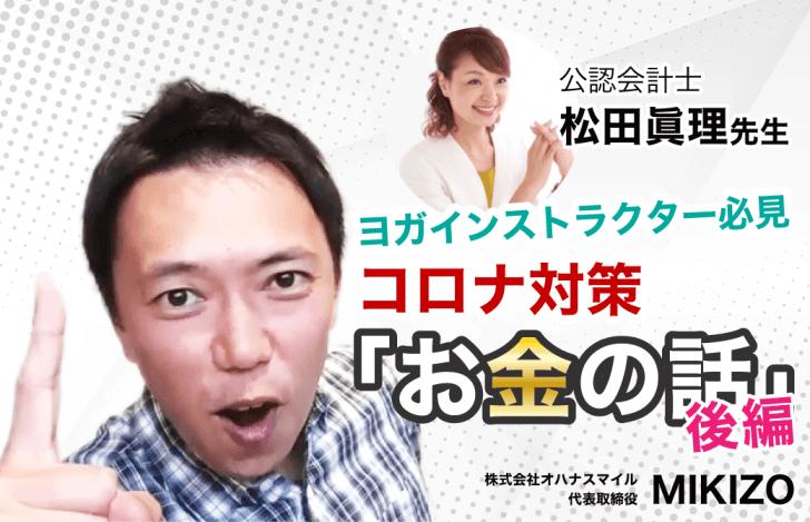 MIKIZOがプロに聞く!確定申告は何でしてる?事業所得と雑所得のお話【後編】