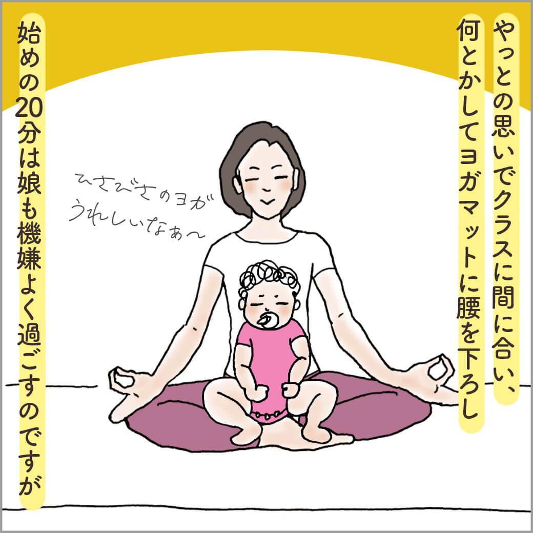 ヨガマットの上に座るママと赤ちゃん