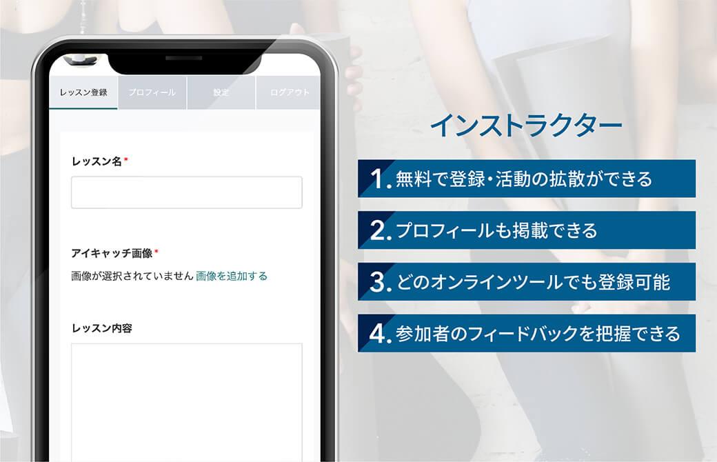 【for インストラクター】ヨガジェネOnline 4つの魅力