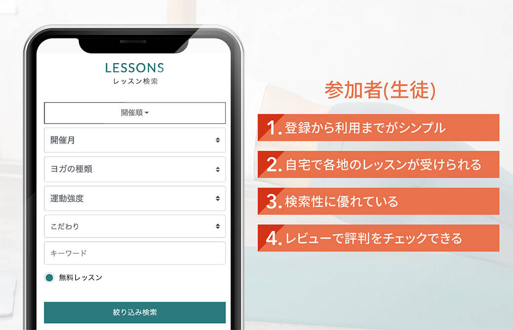 【for 参加者(生徒)】ヨガジェネOnline 4つの魅力