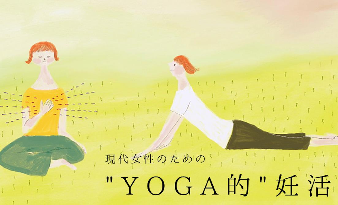 YOGA的妊活