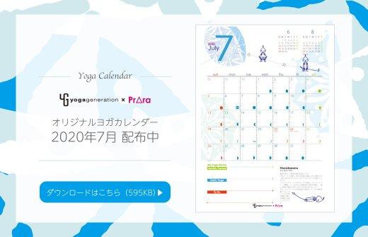 ヨガジェネ×プラーラ7月のカレンダー