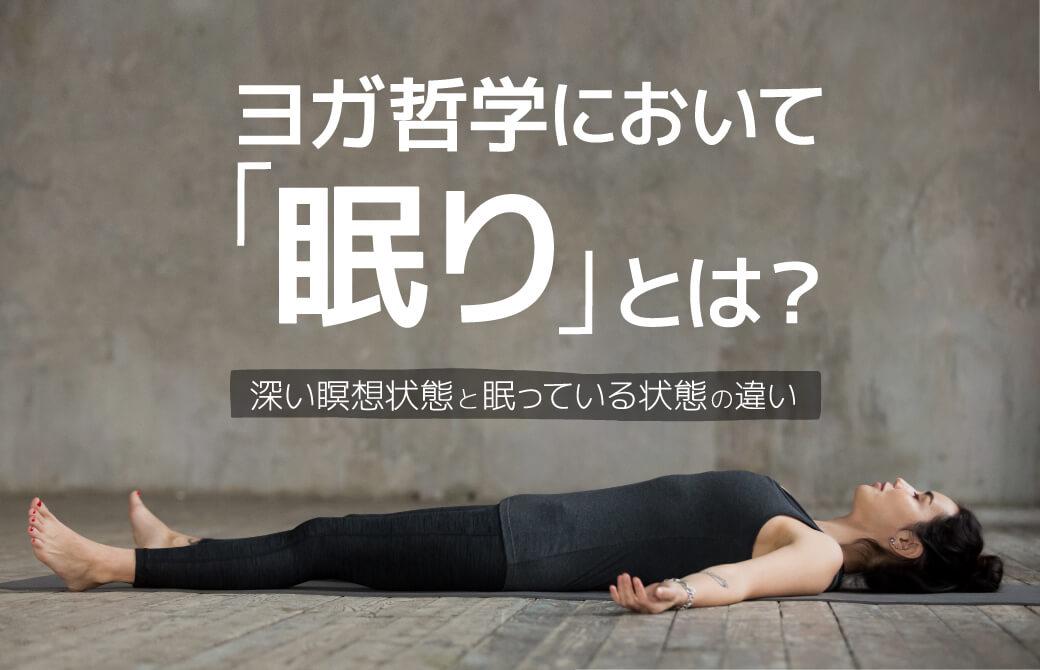 ヨガ哲学において「眠り」とは?