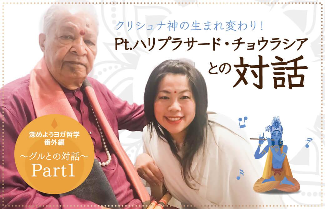 クリシュナ神の生まれ変わり!Pt.ハリプラサード・チョウラシアとの対話〜Part1〜