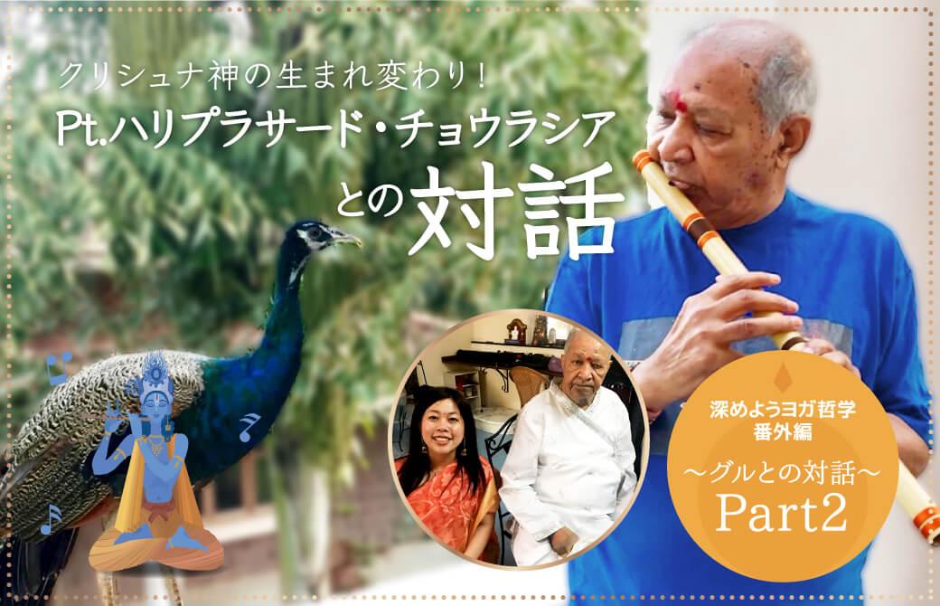 クリシュナ神の生まれ変わり!Pt.ハリプラサード・チョウラシアとの対話〜Part2〜