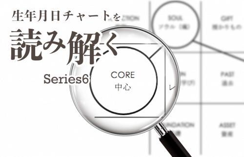 生年月日チャートを読み解くシリーズ6【コアナンバー編】