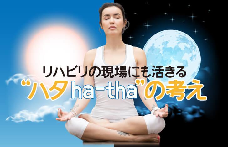 """リハビリの現場にも活きる、""""ハタha-tha""""の考え"""