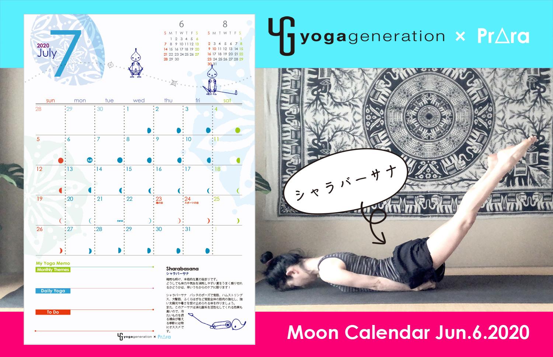 7月のヨガジェネカレンダー配信!シャラバーサナで背面を強化し、暑さに負けない体へ