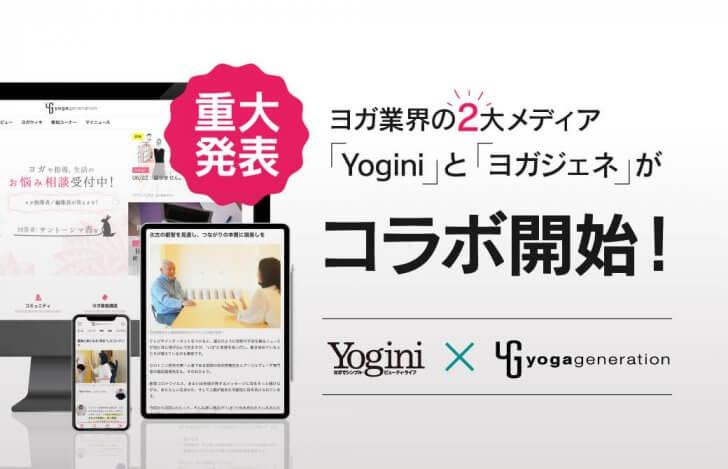 【重大発表】ヨガ業界の2大メディア「Yogini」と「ヨガジェネ」がコラボ開始!