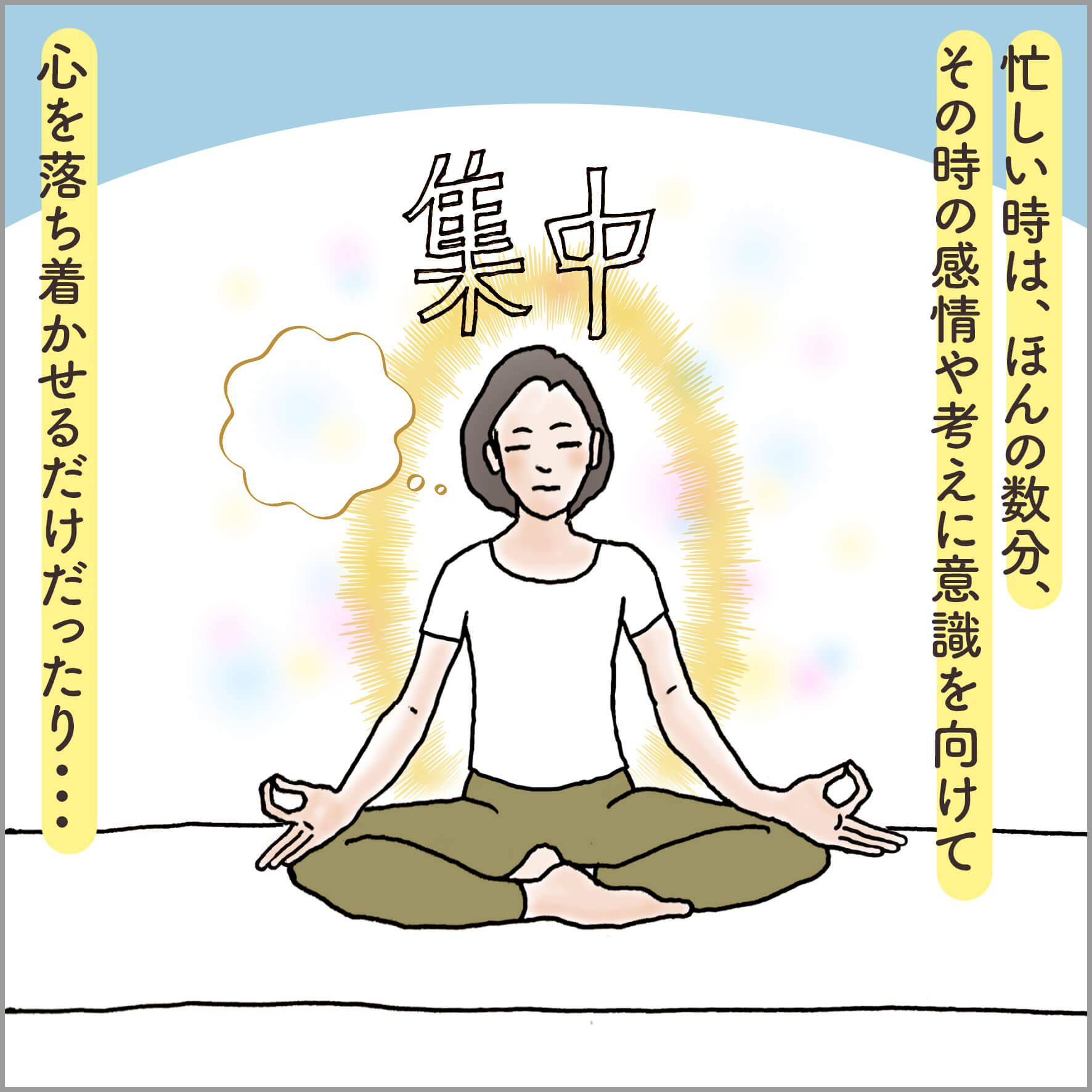 瞑想している人