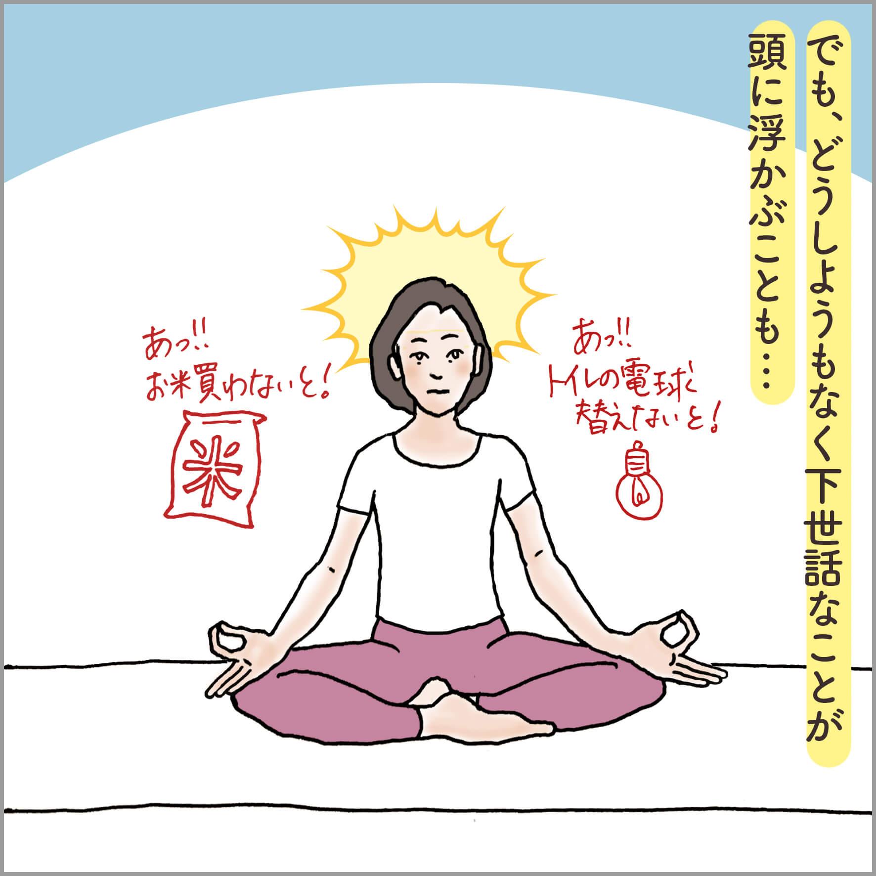 瞑想中に目を開けて別のことを考える人