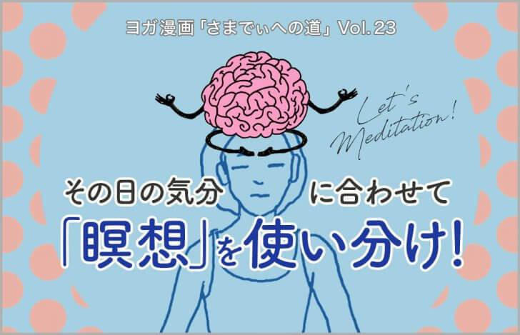 瞑想している人と脳