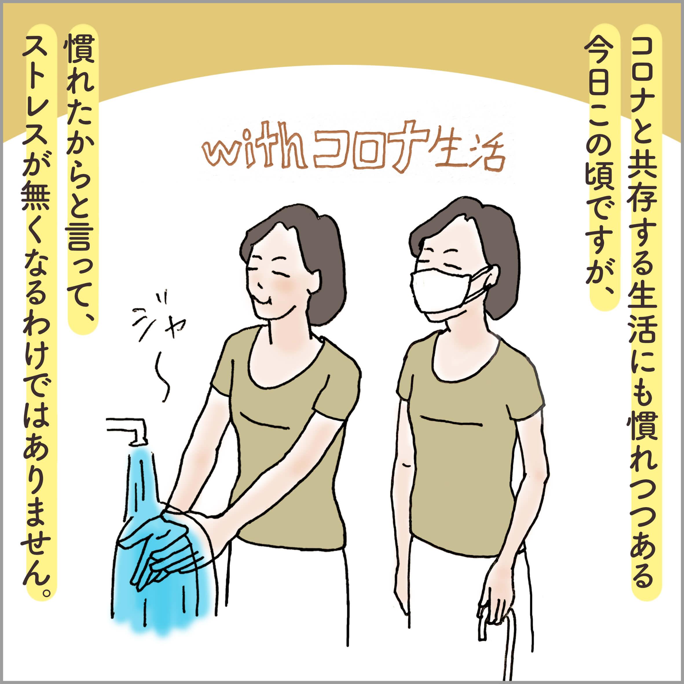 手洗い・マスクをする主人公