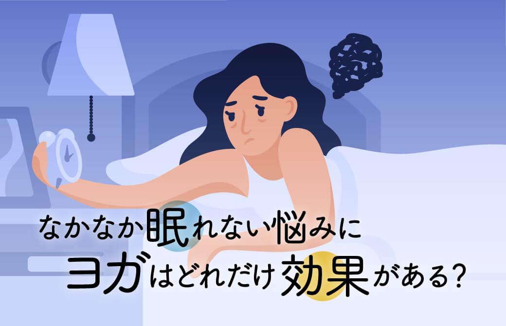なかなか眠れない悩みに、ヨガはどれだけ効果がある?