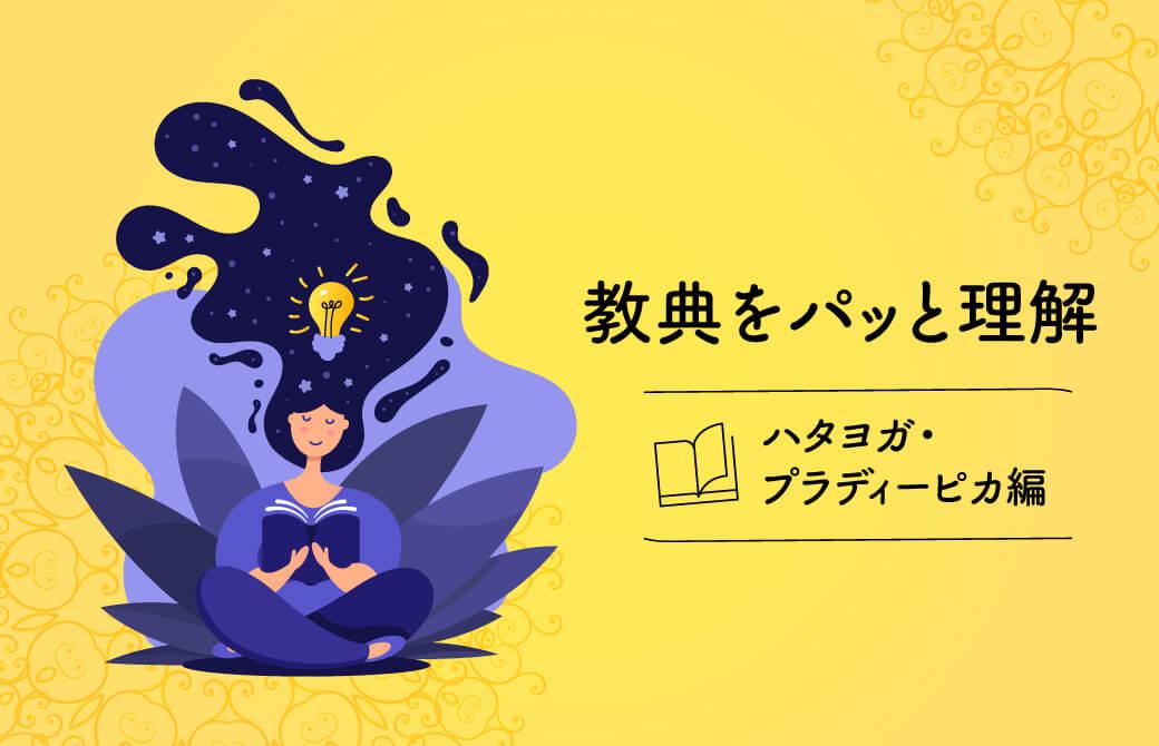 教典をパッと理解〜ハタヨガ・プラディーピカ編〜