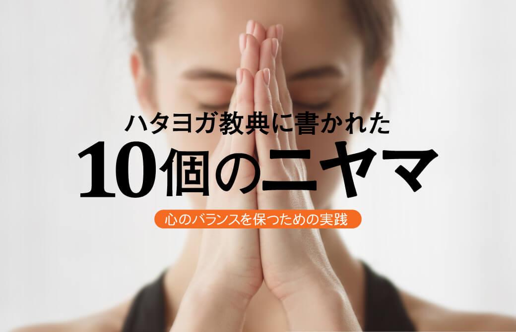 ハタヨガ経典に書かれた10個のニヤマ