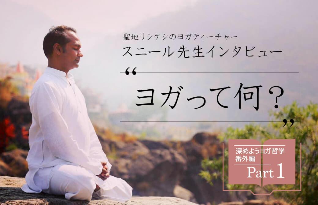 スニール先生インタビューPart1〜ヨガって何?〜