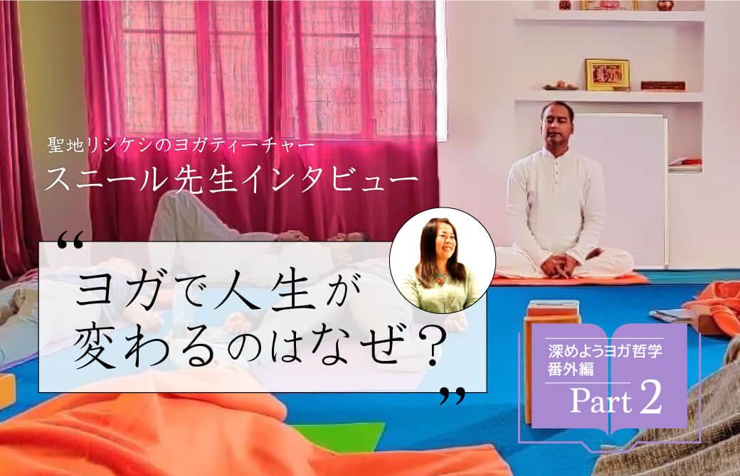 聖地リシケシの先生に聞く!スニール先生インタビューPart2〜ヨガで人生が変わるのはなぜ?〜