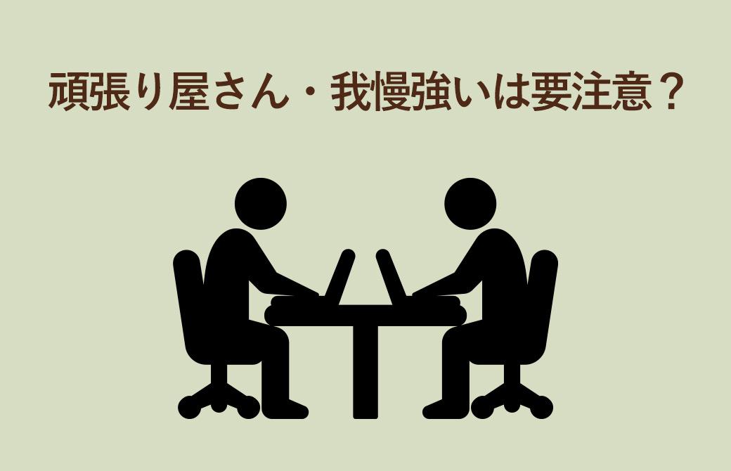 日本人はストレスに要注意かもしれません