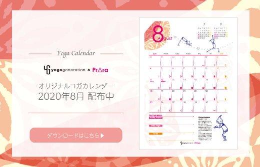 ヨガジェネ×プラーラ8月のカレンダー