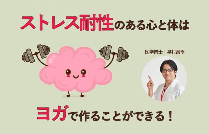 ストレス耐性ある体と心はヨガで作れる