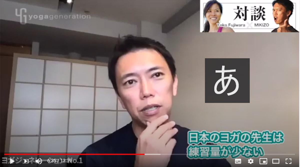 「日本のヨガの先生は練習量が少ない」と嘆くMIKIZO
