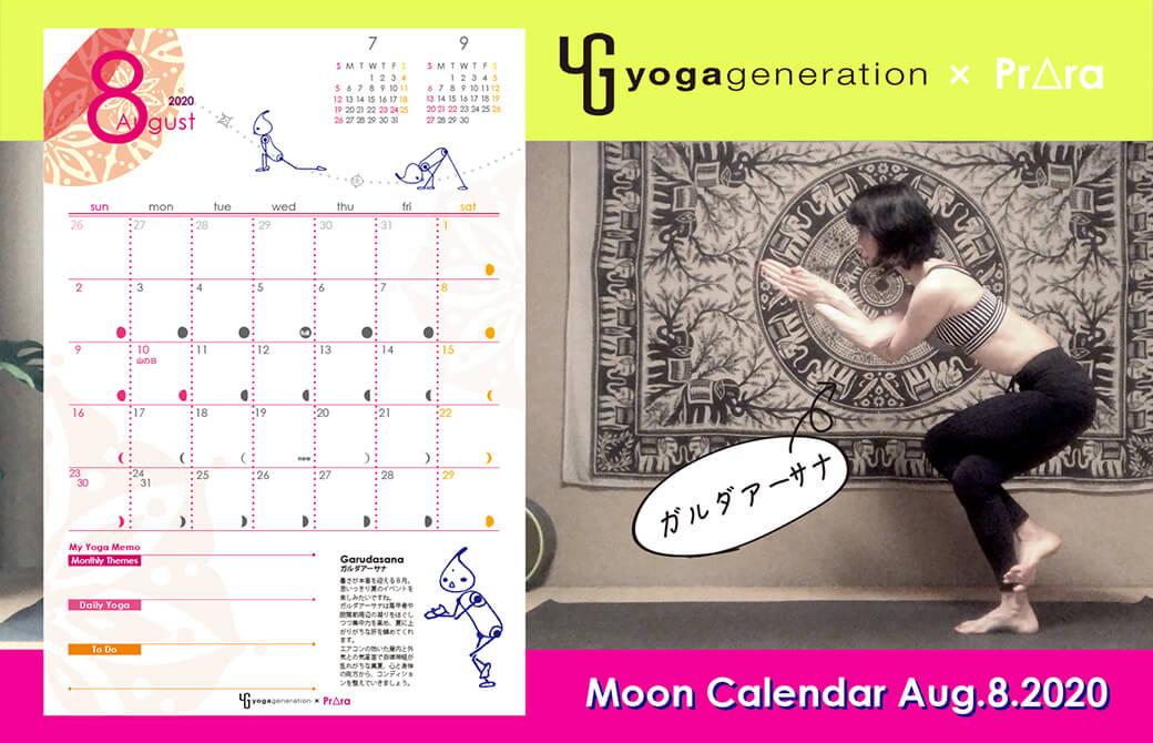 8月カレンダー公開!ガルダアーサナで身体と心のメンテナンス!