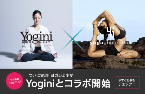 Yoginiヨガジェネコラボ開始