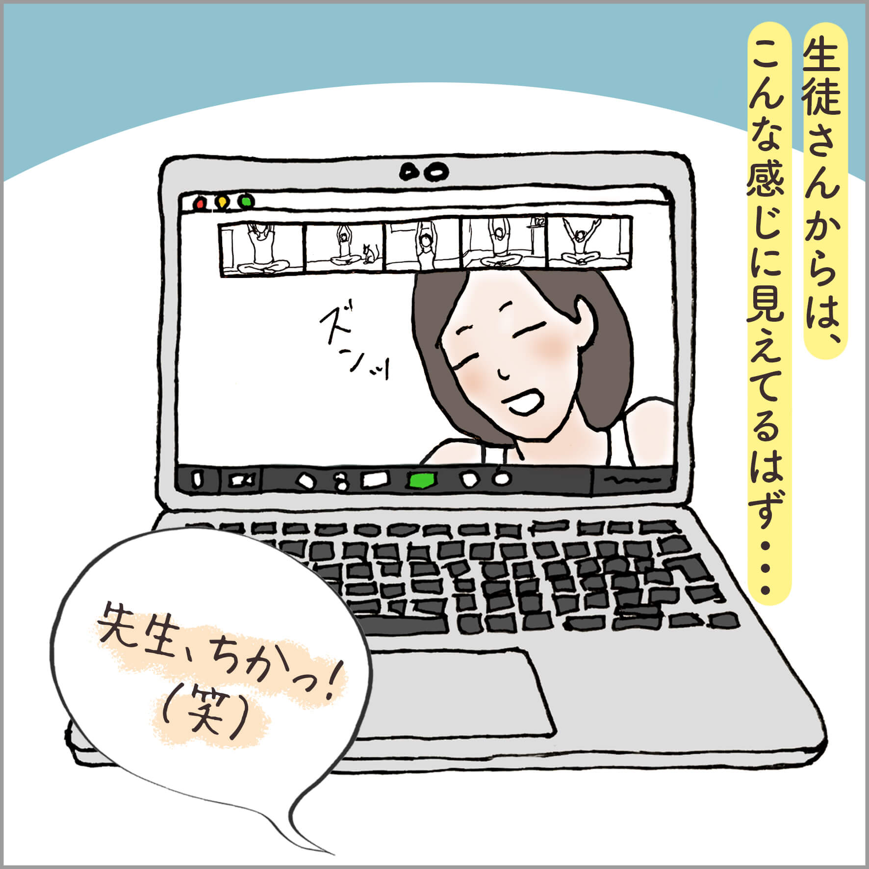 パソコンに映るオンラインヨガクラス