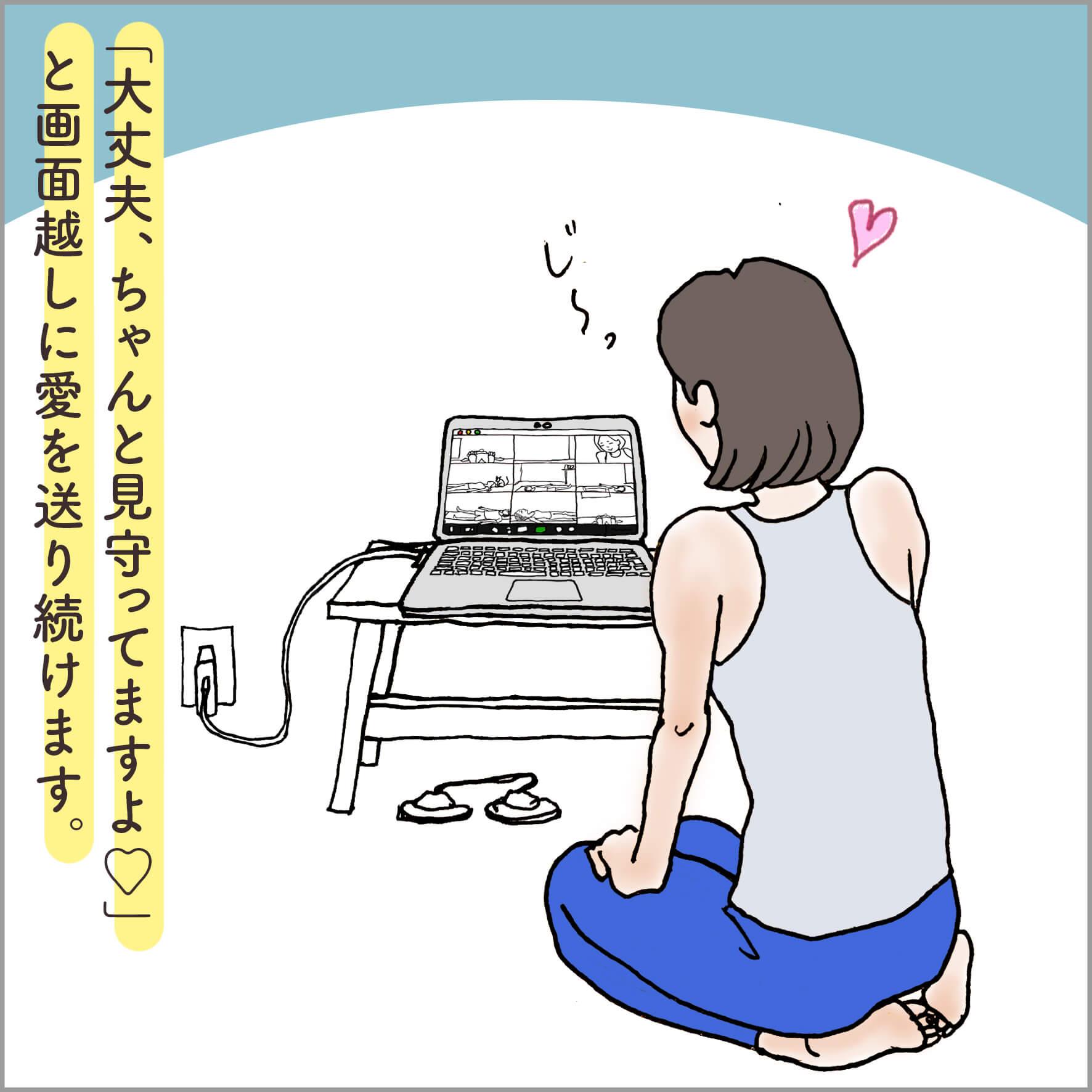 パソコンの前でヨガを伝える主人公