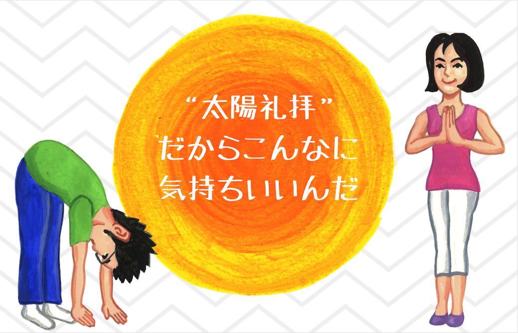 「太陽礼拝、やってよかったなあ」差込み