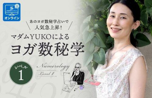 マダムYUKOの数秘学講座LV1