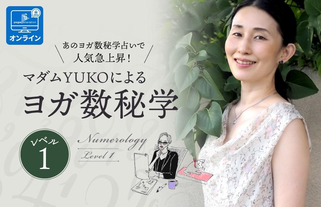 【オンライン】マダムYUKOによる ヨガ数秘学|ヨガヌメロロジー:レベル1