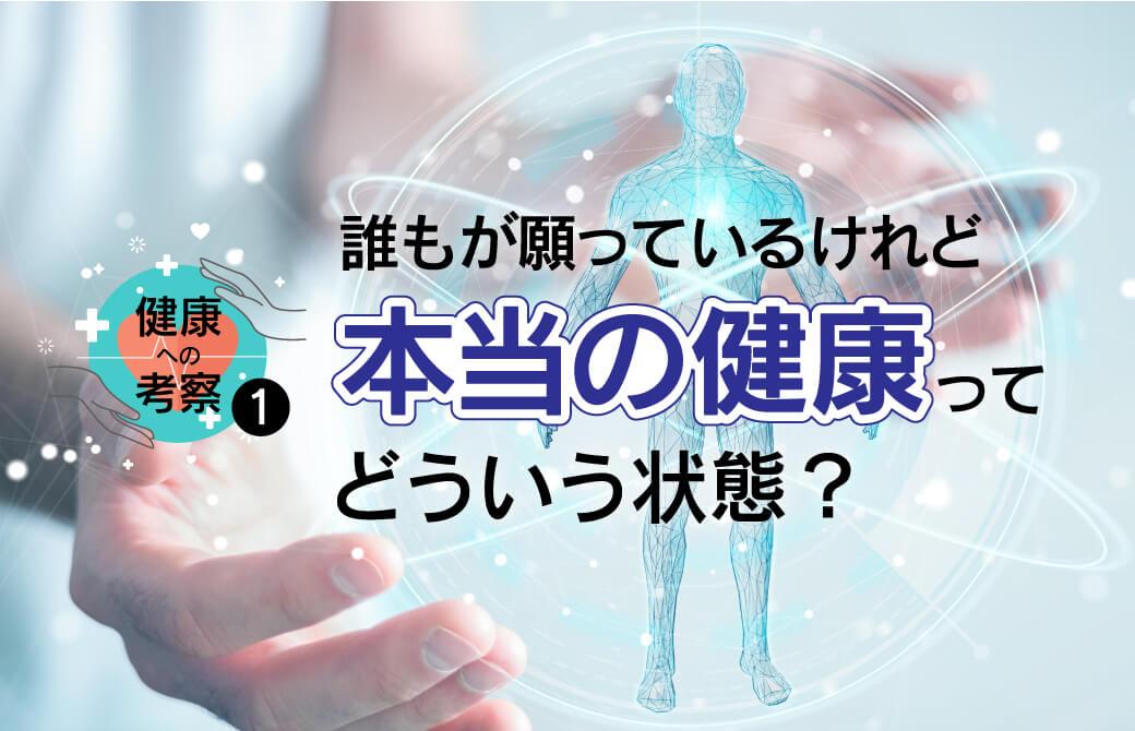 健康への考察1 〜誰もが願っているけれど、本当の健康ってどういう状態?〜