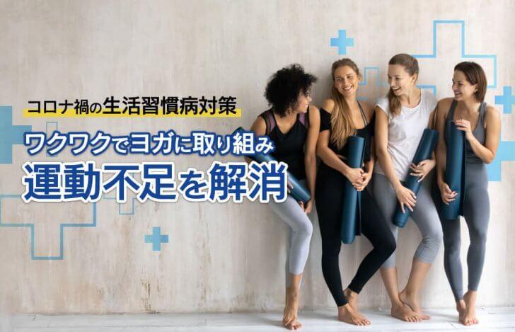 コロナ禍の生活習慣病対策〜ワクワクでヨガに取り組み運動不足を解消〜