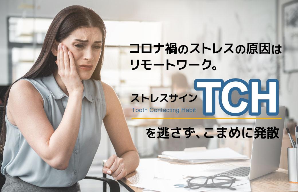"""コロナ禍のストレスの原因はリモートワーク。ストレスサイン""""TCH""""を逃さず、こまめに発散"""
