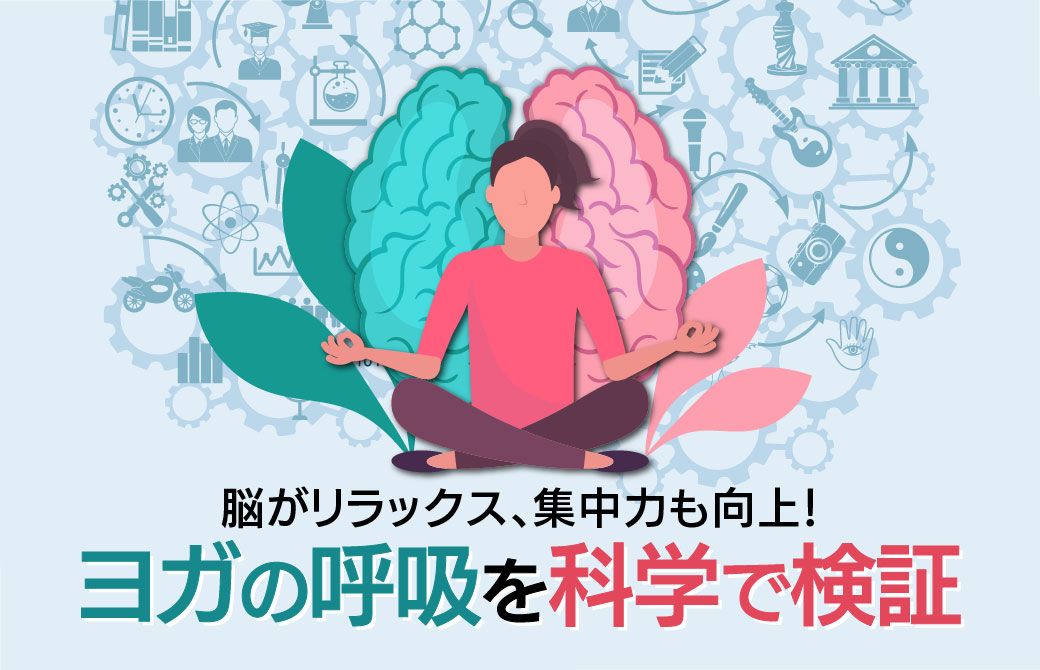 脳がリラックス、集中力も向上! ヨガの呼吸を科学で検証