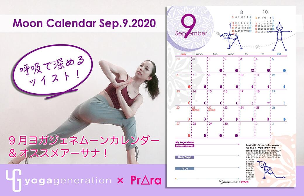9月カレンダー配信!パリヴルッタ・サンチャラアーサナで呼吸と体をつなげる