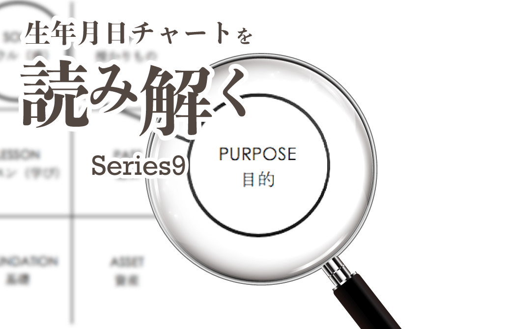 生年月日チャートを読み解くシリーズ9【パーパスナンバー編】
