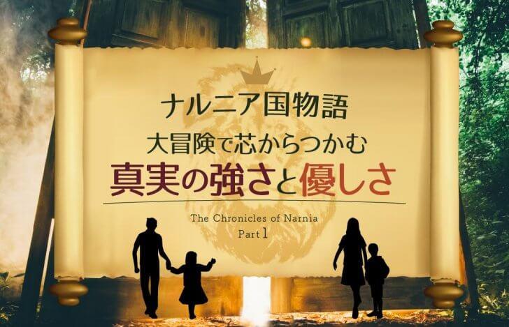 『ナルニア国物語』〜大冒険で芯からつかむ真実の強さと優しさ〜
