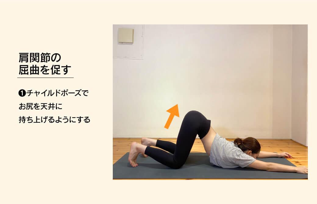 肩関節の屈曲を促すエクササイズ