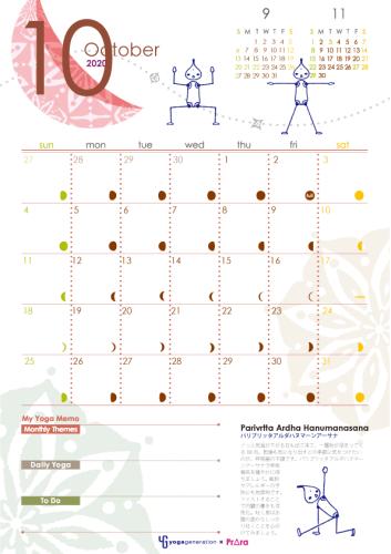 ヨガジェネ×プラーラ10月のカレンダー