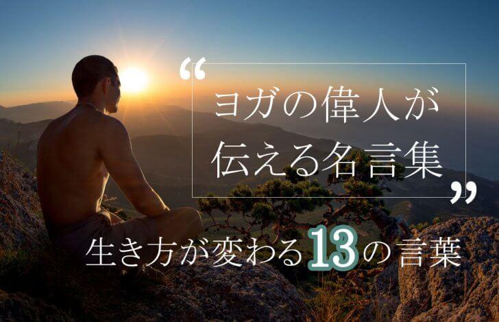 ヨガの偉人が伝える名言集〜生き方が変わる13の言葉〜