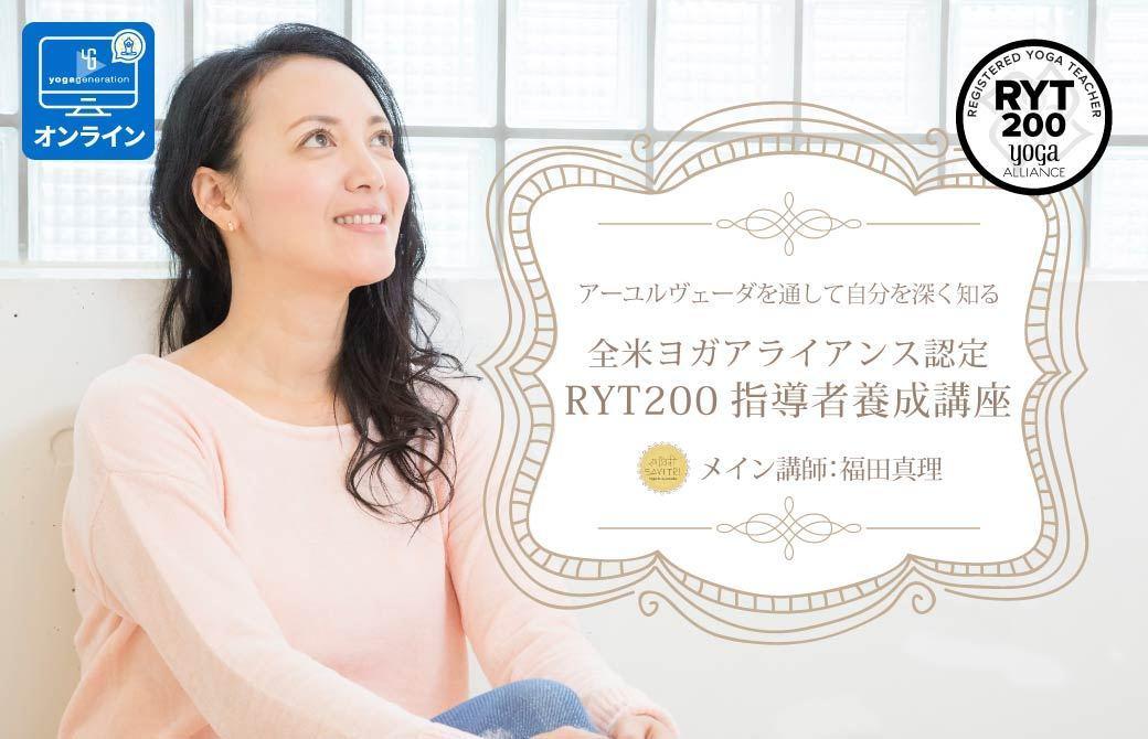 福田真理RYT200