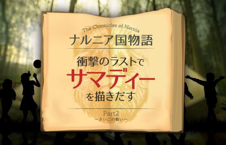 『ナルニア国物語』PART2 衝撃のラストでサマディーを描きだす