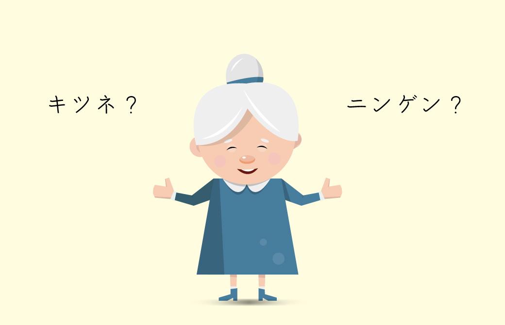 弥のおばあちゃんはキツネの頭領!?