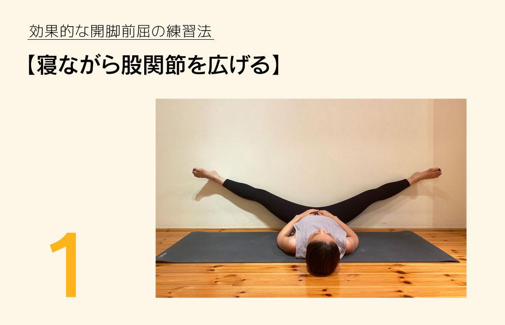 寝ながら股関節を広げる