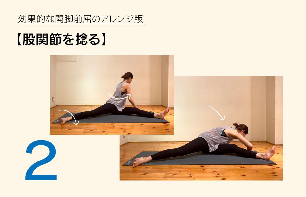 開脚前屈応用編2:股関節を捻る
