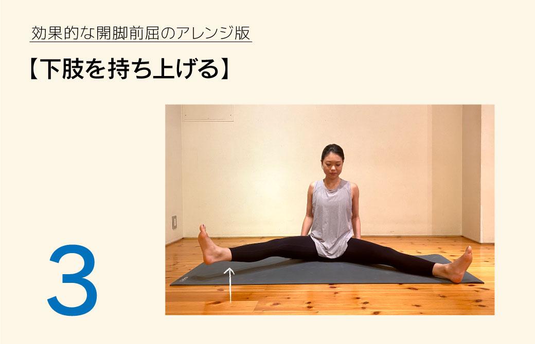 開脚前屈応用編3:下肢を持ち上げる